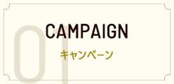 01 キャンペーン