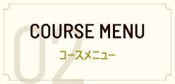 02 コースメニュー