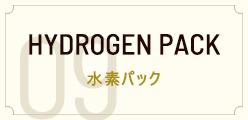 09 水素パック