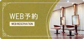 web-reservation-btn